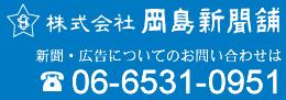 株式会社 岡島新聞舗 新聞・広告についてのお問い合わせはTEL 06-6531-0951