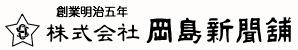 株式会社 岡島新聞舗 | 岡島新聞舗は、創業140年。大阪・本町を中心に構える、新聞配送・新聞折り込みをかたちにする企業です。
