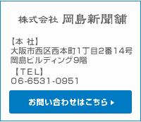 株式会社 岡島新聞舗 お問い合わせはこちら