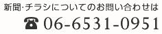 新聞・チラシについてのお問い合わせはTEL06-6531-0951