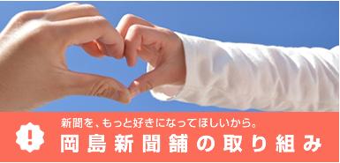 岡島新聞舗の取り組み