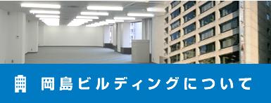 岡島ビルディングについて