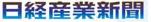 日本産業新聞