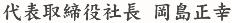 代表取締役社長 岡島 正幸